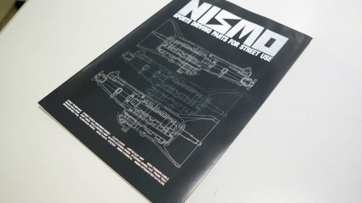 NISMOのカタログ発掘!